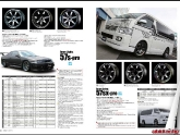 2012 Rays Wheels Catalog Nissan R33 Skyline