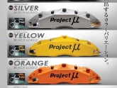 Project Mu Caliper Colors Available