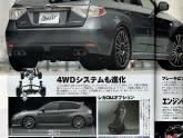 2008 Subaru STI JDM Brochure Released