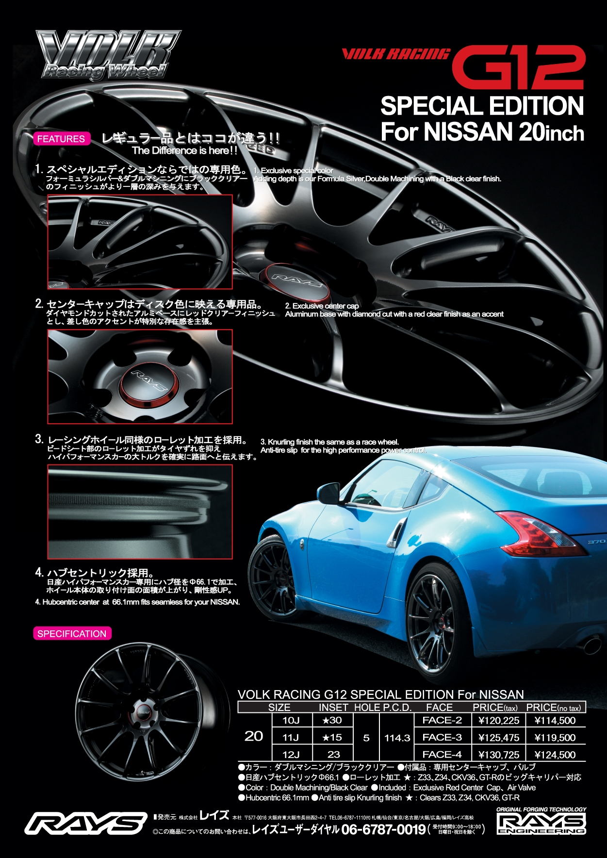 Volk Racing G12 for Nissan LIMITED EDITION