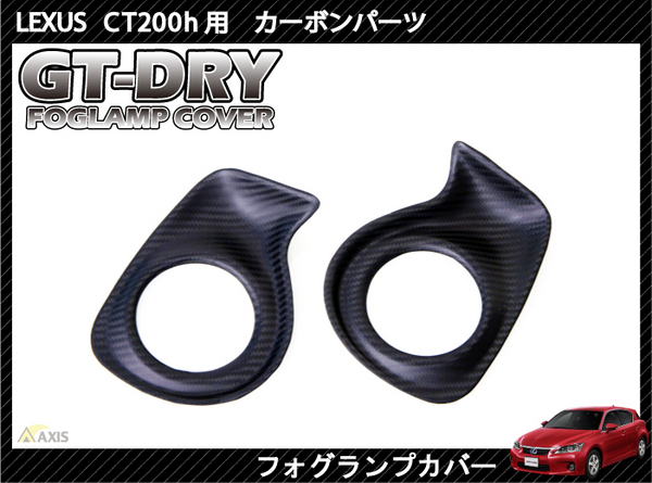 click for Full Info on this Axis Parts  GT Dry Carbon Fog Light Surrounds Lexus CT 200h 11 13
