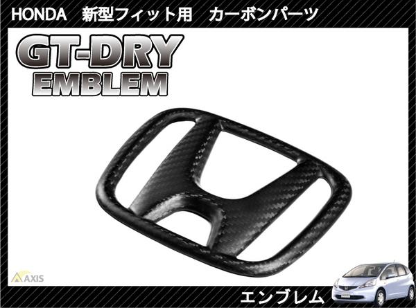 Image of Axis-Parts GT-Dry Carbon Honda Emblem Honda Fit GE 09-13