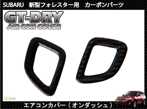 Axis-Parts | GT-Dry Carbon Air Vent Covers Subaru Forester SH 08-13 - AXP621322E2A02