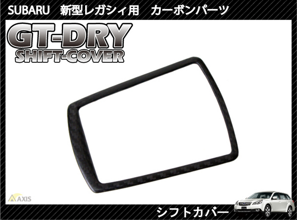 Axis-Parts | GT-Dry Carbon Shifter Surround Subaru Legacy Touring Wagon 10-13 - AXP642522E2A07