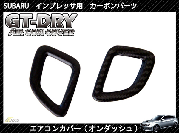 Image of Axis-Parts GT-Dry Carbon Air Vent Surrounds Subaru Impreza Wagon GH 08-11