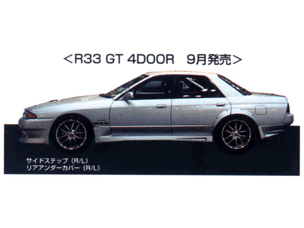 Image of BOMEX 4Dr Side Step 01 Nissan Skyline Sedan R33 95-98