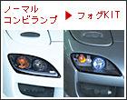 FEED Fog Lamp 01 Mazda RX-7 FD3S 93-02 - FED40121780001