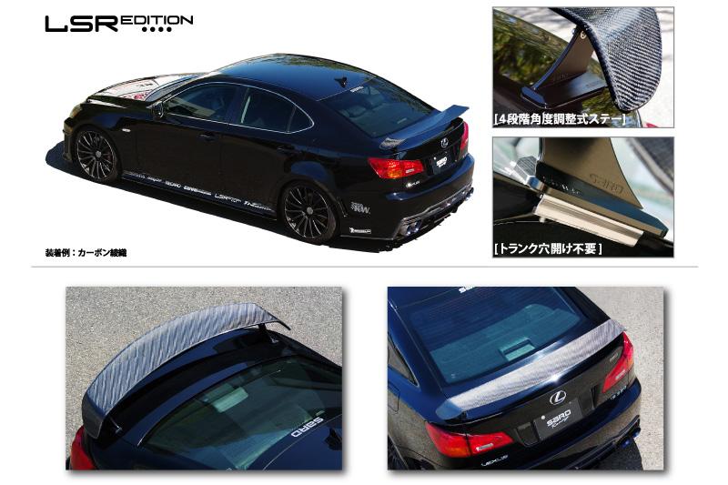 SARD GT-Wing 01 - Carbon - Lexus IS250|350 06-13 - SAD1A111420001