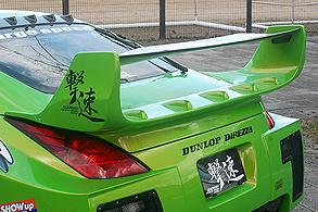 ChargeSpeed GT Rear Wing w/ FRP Center Nissan 350Z Z33 03-08 - CS722GTRWF